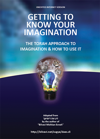 Getting to Know Your Imagination