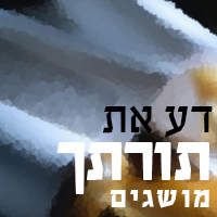 GETTING TO KNOW YOUR TORAH CONCEPTS