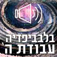 Bilvavipedia- Avodas Hashem