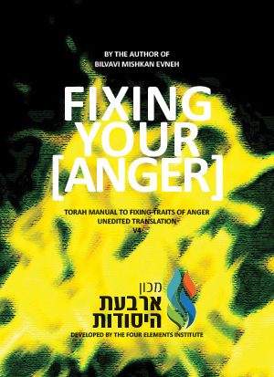 Fixing Your Fire ANGER