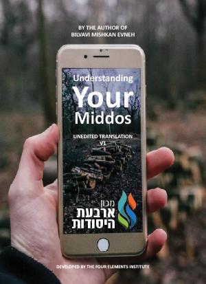 Understanding Your Middos