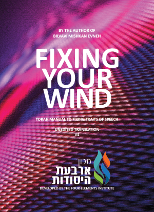 Fixing Your Wind