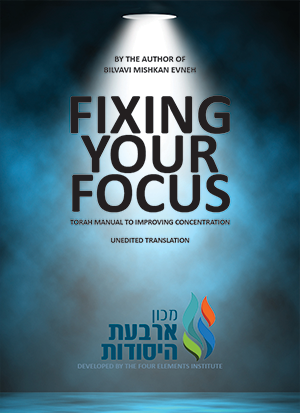 Fixing Your Focus