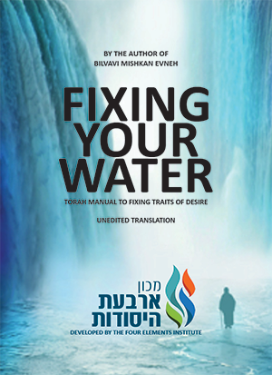 Fixing Your Water