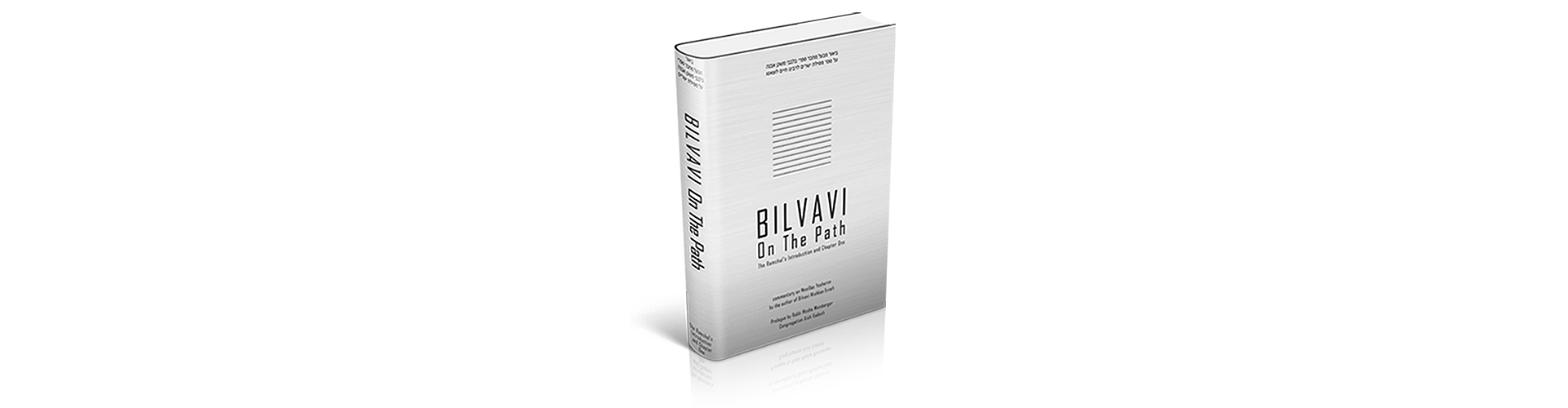 Bilvavi on the Path