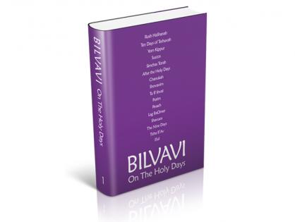 Bilvavi on the Holy Days