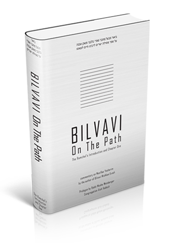 Bilvavi on the Path