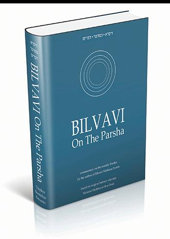 Bilvavi on the Parsha   Vayikra - Bamidbar - Devarim